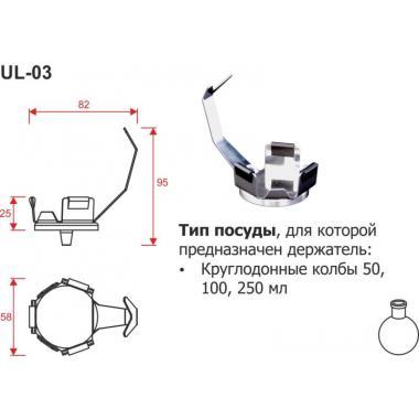 Держатель для лабораторных весов UL-03